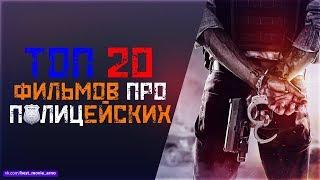 ТОП 20 ФИЛЬМОВ ПРО