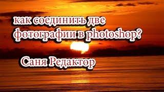Как соединить Две фотографии в photoshop(Как соединить две фотографии? Наша группа в вк: vk.com/freephotoshopkric Там можно сделать заказ по редактированию..., 2014-10-21T16:17:14.000Z)