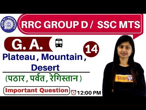 Class- 14 ||#RRC GROUP D / SSC MTS || G. A. || By Sonam Ma'am ||Plateau, Mountain , Desert
