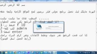 برنامج golden filter premium لمنع المواقع الاباحية