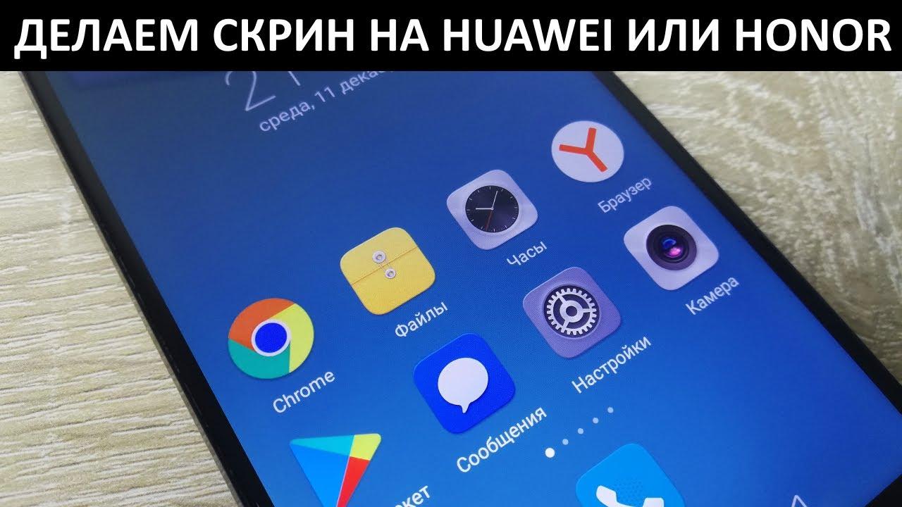Как сделать скриншот на Huawei или Honor?