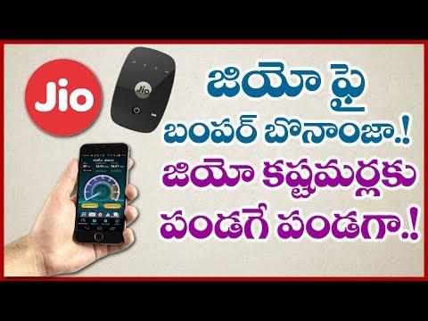 జియో ఫై బంపర్ ఆఫర్ రోజుకి 3 జీబి ఇలా పొందండి | Reliance JIO Latest Mobile Data Offers | VTube Telugu