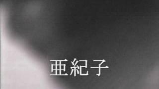 小林 繁 「亜紀子」 小林亜紀子 検索動画 4