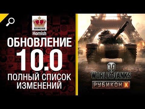World of Tanks 0.9.4 (9.4) МодПАК  от Cr0n. WoT 0.9.4 (9.4)