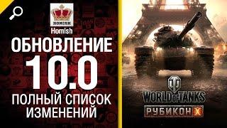 Обновление 10.0 - Полный Список Изменений - Будь Готов! -  от Homish [world Of Tanks]