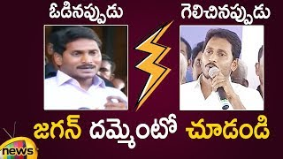 AP CM YS Jagan Powerful Speech Before And After Elections Results | CM YS Jagan Speech | Mango News