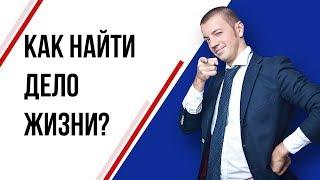 как найти  свое Предназначение в жизни? Predestination.ru