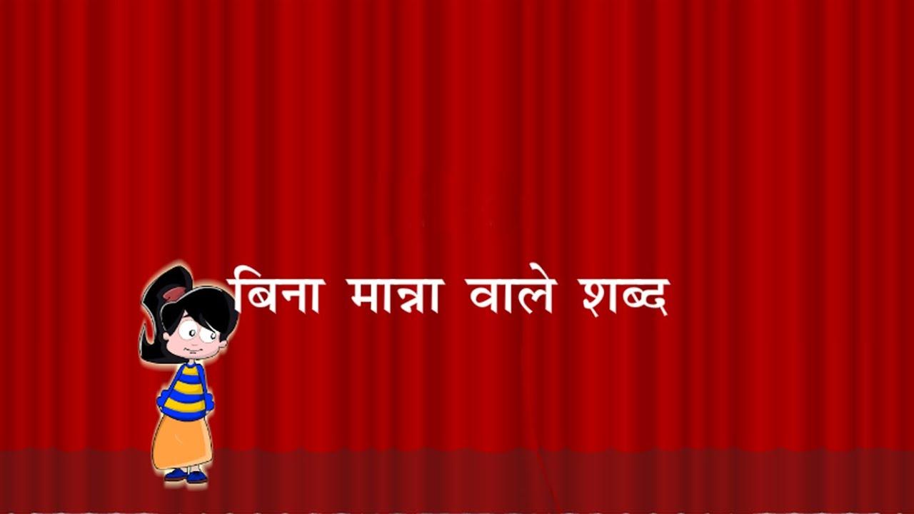 Bina Matra ke Shabd - Learn Hindi Language - YouTube