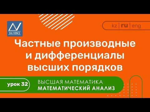 Математический анализ, 32 урок, Частные производные и дифференциалы высших порядков