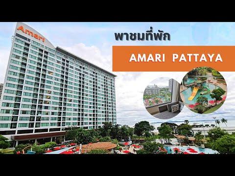 รีวิวที่พัก โรงแรม Amari Pattaya ติดหาดพัทยา สวนน้ำเลิศ