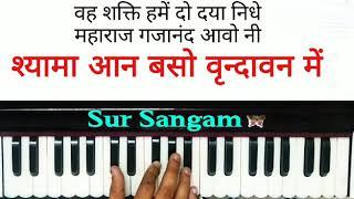 वह शक्ती हमें दो दयानिधे | kanha aan baso vrindavan mein I Sur Sangam Harmonium Online