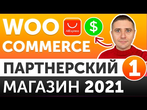 Партнерский интернет магазин на WordPress C Woocommerce 2021 С НУЛЯ  -  урок 1