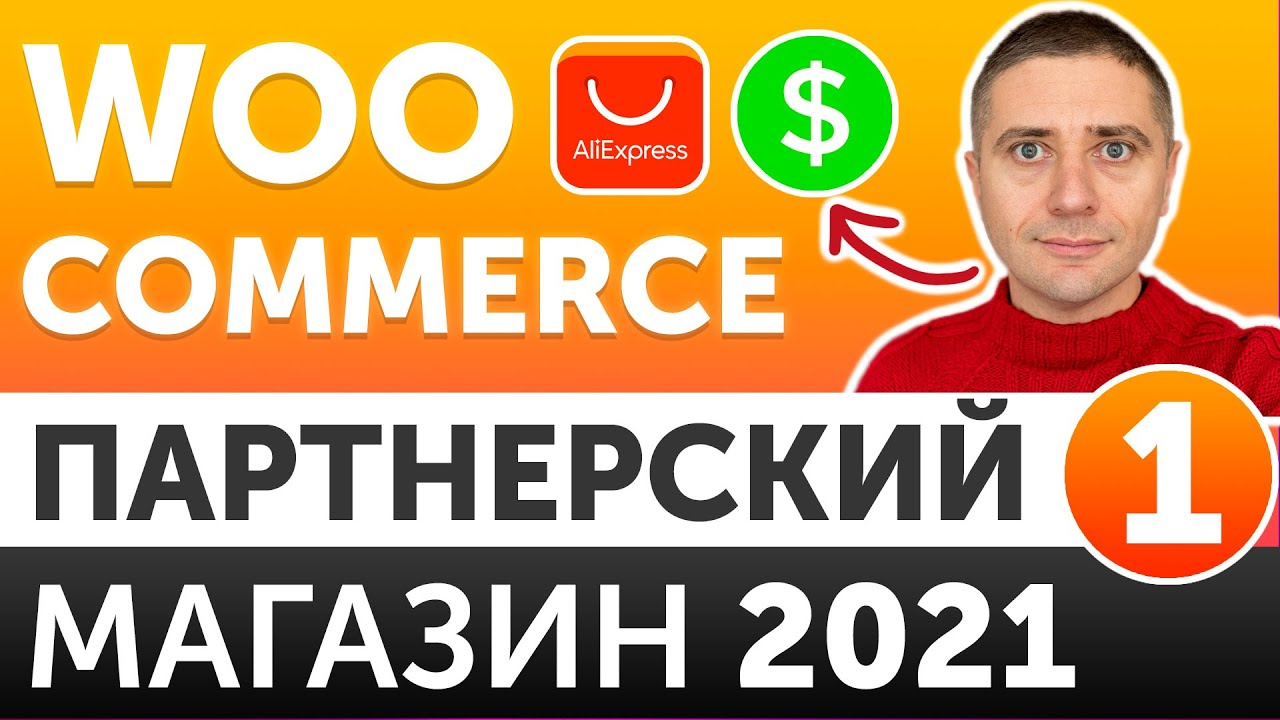 Партнерский интернет магазин на WordPress c Woocommerce 2021 С НУЛЯ  -  урок 1