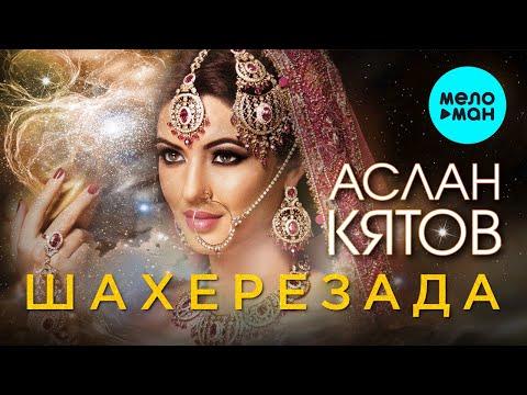 Аслан Кятов - Шахерезада