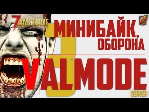 7 Days To Die ( Сервер III сезон-VALMOD Mod)-[03] ► МИНИБАЙК, зайчатки обороны!