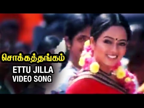 Ettu Jilla Video Song | Chokka Thangam Tamil Movie | Vijayakanth | Soundarya | Deva