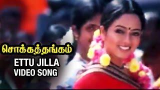ettu-jilla-song-chokka-thangam-tamil-movie-vijayakanth-soundarya-deva