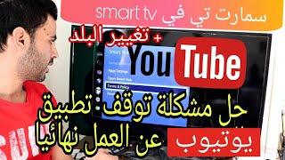 حل مشكلة توقف تطبيق اليوتيوب على السمارت تي في التلفزيون الذكي نهائيا samart tv الجزء الأول