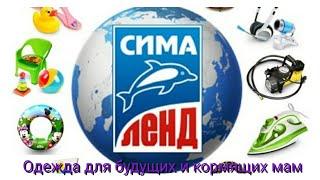 СИМА-ЛЕНД ОБЗОР/одежда для будущих и кормящих мам