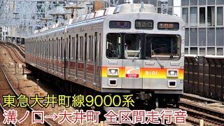[走行音]東急大井町線9000系 溝ノ口→大井町 全区間走行音