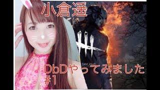 小倉遥 _生配信_Dead by Daylight #1 小倉遥 動画 12