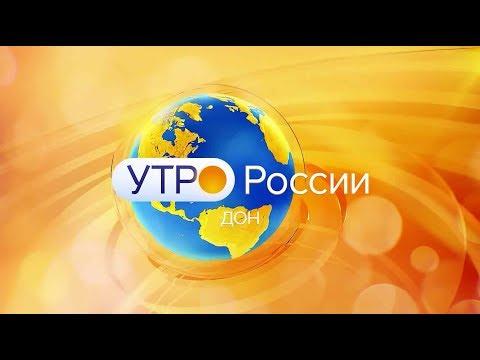 «Утро России. Дон» 26.03.20 (выпуск 08:35)