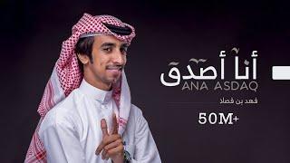 أنا أصدق - فهد بن فصلا (حصرياً) | 2018