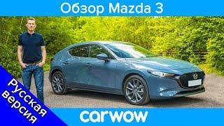 Подробный обзор Mazda 3 2020 | обзоры carwow