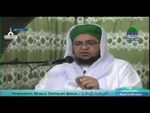 Tarbiyati Ijtima Main Mufti Muhammad Qasim Attari ka Sunnaton Bhara Bayan ( 16.04.2017 ) thumbnail