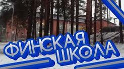ФИНСКАЯ ШКОЛА ITÄ-SUOMEN KOULU! Я учусь в Финляндии! Finish School! I'm study in Finland!