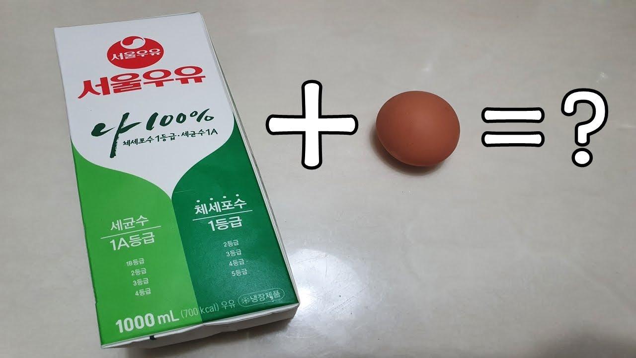 서울우유+계란=?
