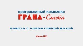 "Работа с нормативной базой в ПК ""ГРАНД-Смета"". Видеоурок №1."