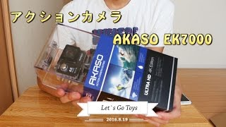 【撮影機材】アクションカメラ AKASO EK7000 開封編