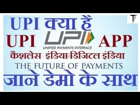 How to Use & Pay Cashless Via UPI App !! Complete Procedure|| Tech Fest