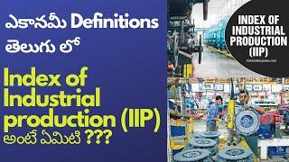 IIP || Index of Industrial Production ||Economy terminology in Telugu || UPSC Radio Podcast