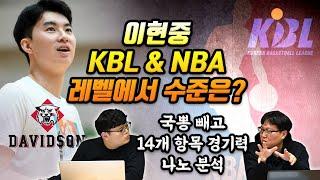 [이주의 핫이슈] 국뽕 빼고, 비관론 빼고. 이현중 KBL & NBA 레벨에서 수준은? 14개 항목 경기력 나노 분석.