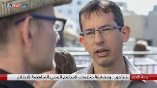 نتنياهو.. ومضايقة منظمات المجتمع المدني المناهضة للاحتلال