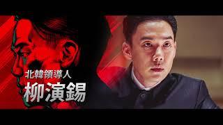 【鋼鐵雨:深潛行動】角色介紹_北韓領導人 柳演錫|7.29磅礡獻映