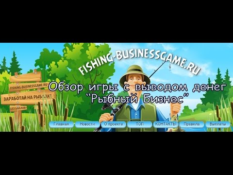 Рыбный Бизнес - Игра с выводом денег без баллов.Обзор экономической игры.