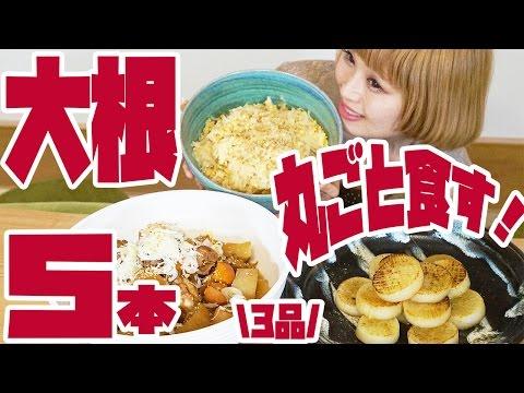【BIG EATER】ATE 5 wholes Japanese radish! Radish dish 3 kinds. 【MUKBANG】【recipe】【RussianSato】