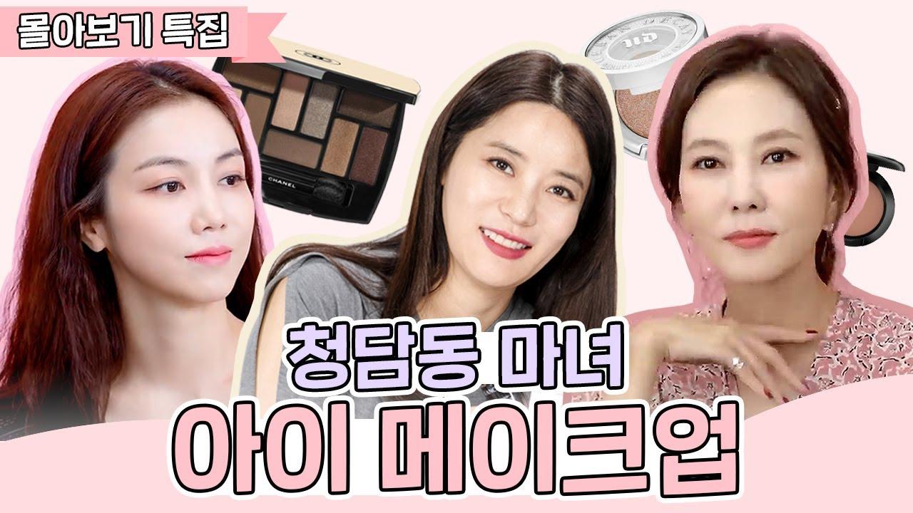 🔮청담동마녀 아이돌 & 여배우 특집!🥰 (아이린, 김옥빈, 김남주) 아이메이크업