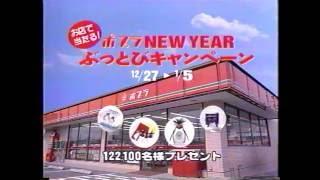 ポプラ CM ぶっとびキャンペーン 藤竜也.