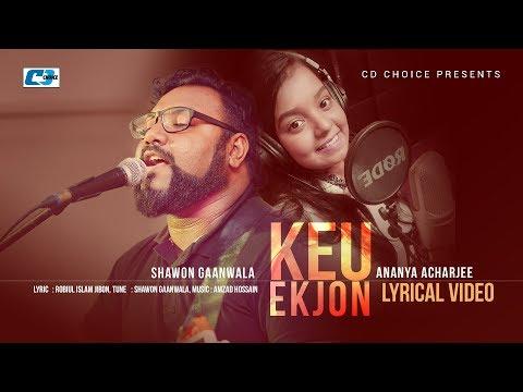 Keu Ekjon | Shawon Gaanwala | Ananya Acharjee | Lyrical Video | Bangla New EID Song 2017