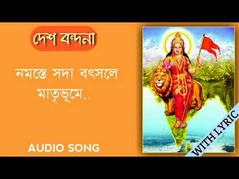 Namaste Sada Vatsale Matribhume | নমস্তে সদা বৎসলে মাতৃভুমে | full audio  mp3 song with lyric