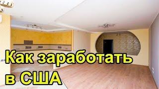 Заработок на ремонтах квартир.Набираем строителей в США.Планы на 2017 год
