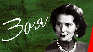 Зоя (1944) Полная версия