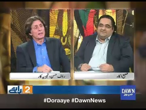 Do Raaye- August 27, 2017 - Dawn News