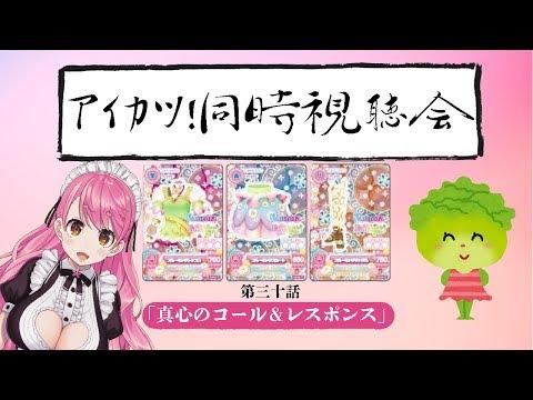 【アイカツ同時視聴会】レタスポン酢!【30話】