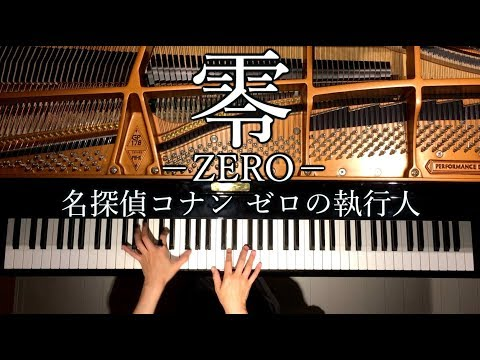 【ピアノ】零-ZERO-/福山雅治/『名探偵コナン ゼロの執行人』主題歌/弾いてみた/Piano/CANACANA