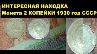 ИНТЕРЕСНАЯ НАХОДКА МОНЕТЫ 2 КОПЕЙКИ 1930 ГОДА СССР Нумизматика от Yarko Coins